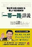 習近平主席が提唱する新しい経済圏構想「一帯一路」詳説
