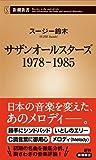 「サザンオールスターズ 1978-1985 (新潮新書)」販売ページヘ