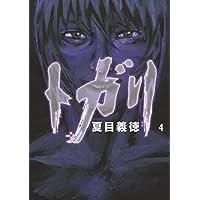 トガリ 4 (MFコミックス フラッパーシリーズ)