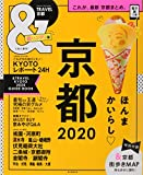&TRAVEL 京都 2020【超ハンディ版】 (アサヒオリジナル)