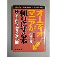 オーディオマニアが頼りにする本〈2 アナログ・ディジタル編〉