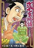 弐十手物語 くらま受難編 (キングシリーズ 漫画スーパーワイド)
