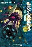 孤児たちの軍隊5-星間大戦終結- (ハヤカワ文庫SF)