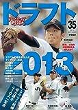アマチュア野球35 (NIKKAN SPORTS GRAPH)