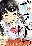ごくりっ(2) (ビッグコミックス)