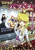 スナックバス江 コミック 1-2巻セット