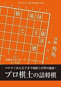プロ棋士の詰将棋(将棋世界2019年2月号付録)