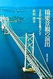 橋梁景観の演出―うるおいのある橋づくり