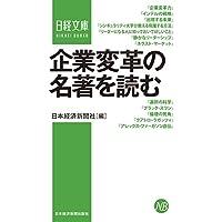 企業変革の名著を読む (日経文庫)