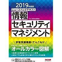 ニュースペックテキスト 情報セキュリティマネジメント 2019年度 (情報処理技術者試験)