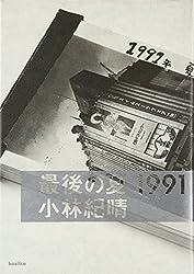 最後の夏 1991