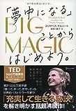 BIG MAGIC  「夢中になる」ことからはじめよう。