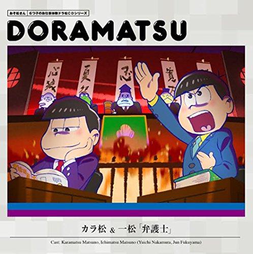 おそ松さん 6つ子のお仕事体験ドラ松CDシリーズ カラ松&一松『弁護士』の詳細を見る