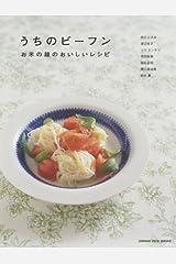うちのビーフン―お米の麺のおいしいレシピ (ORANGE PAGE BOOKS) ムック