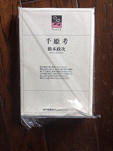 千姫考 (のじぎく文庫)