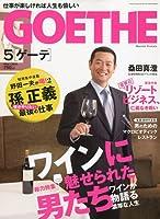 GOETHE (ゲーテ) 2010年 05月号 [雑誌]