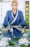 女王の花(6) (フラワーコミックス)