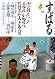 すばる 2008年 08月号 [雑誌]