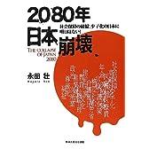 2080年日本崩壊