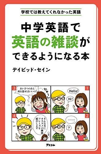 Amazon.co.jp: 中学英語で英語...