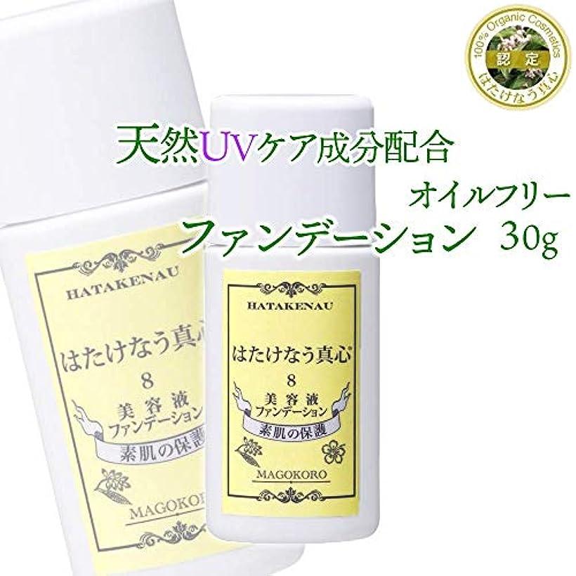 笑先例翻訳者美容液ファンデーション?8番?素肌の保護