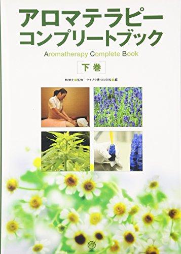 アロマテラピーコンプリートブック〈下巻〉