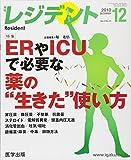 """レジデント 2010年12月号 特集:ERやICUで必要な薬の""""生きた""""使い方"""