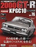 週刊NISSANスカイライン2000GT-R KPGC10(76) 2016年 11/16 号 [雑誌]