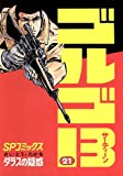 ゴルゴ13(21) (コミックス単行本)