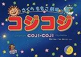 放送開始20周年記念さくらももこ劇場 コジコジ Blu-ray ...[Blu-ray/ブルーレイ]