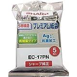 シャープ プレミアム抗菌 交換用 紙パック 5枚入り EC-17PN