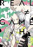 りある≠げえむ√H 初回限定版 (gateauコミックス)