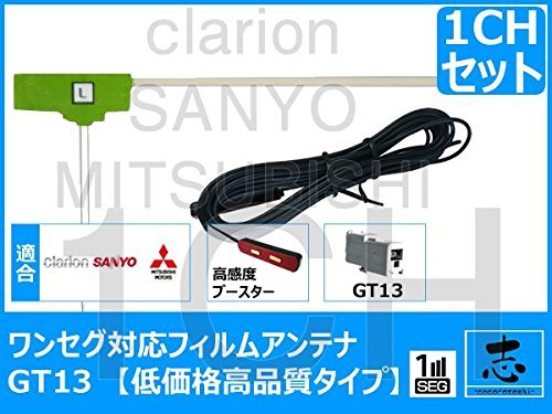 MAX7700 対応 ワンセグ フィルム アンテナ GT13 タイプ 【低価格高品質タイプ】 【アゼスト / クラリオン】