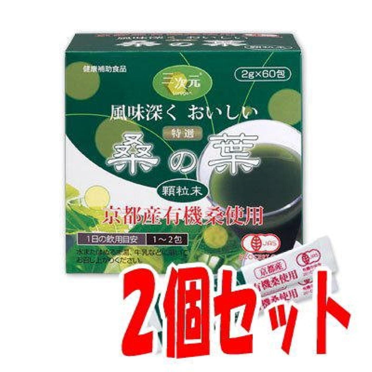 肌グレー山積みの特選「桑の葉」顆粒末1箱60包入×2箱セット 国産(京都産)有機桑使用 苦くなく風味深くおいしい青汁