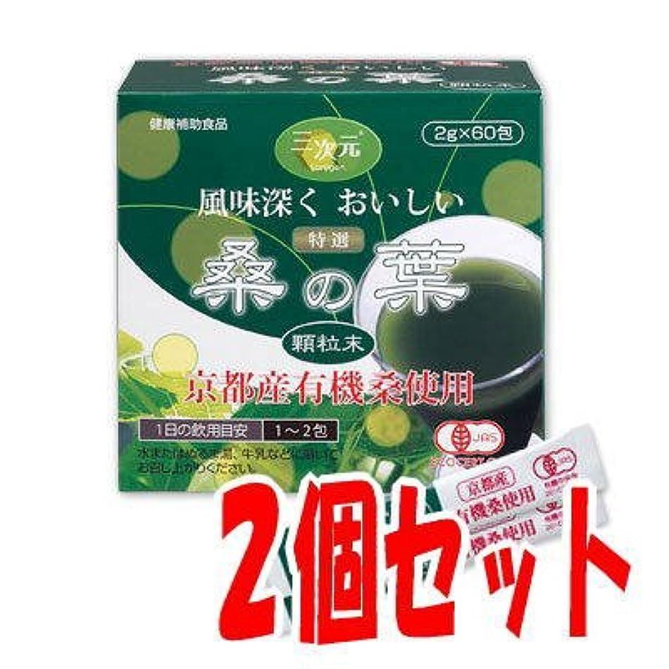 モンスター損傷詩特選「桑の葉」顆粒末1箱60包入×2箱セット 国産(京都産)有機桑使用 苦くなく風味深くおいしい青汁