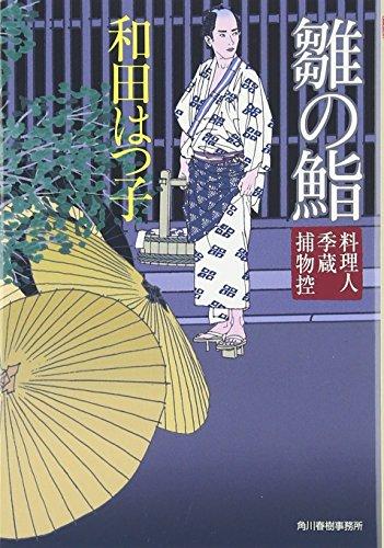 雛の鮨―料理人季蔵捕物控 (時代小説文庫)の詳細を見る