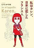 私はカレン、日本に恋したフランス人【電子限定特典付】 (FEEL COMICS)