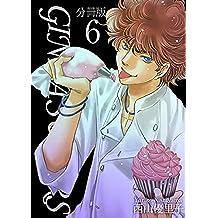 GINZA SUGARS 分冊版 6話 (まんが王国コミックス)