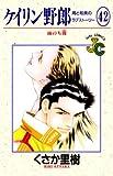 ケイリン野郎(42) (ジュディーコミックス)