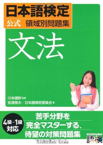 日本語検定公式領域別問題集 文法