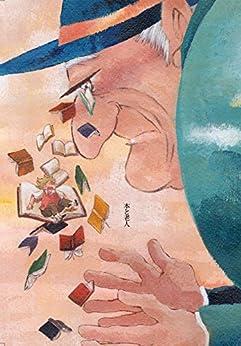 [元本モトコ]の本と老人: 元本モトコ短編 元本モトコ・短篇マンガ作品