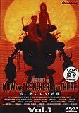 今、そこにいる僕 Vol.1 [DVD]