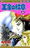王家の紋章 47 (プリンセス・コミックス)