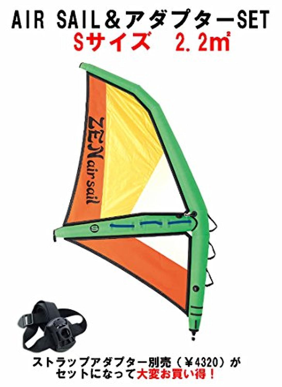Zen (ゼン) Air sail エアーセイル S サイズ 2.2m2 [GREEN×ORANGE] 簡単装着SUPボードがWINDに インフレSAIL アダプターSET
