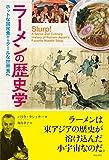 「ラーメンの歴史学――ホットな国民食からクールな世界食へ」販売ページヘ