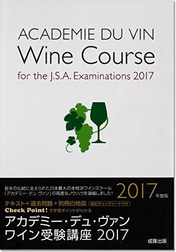 ワイン受験講座2017