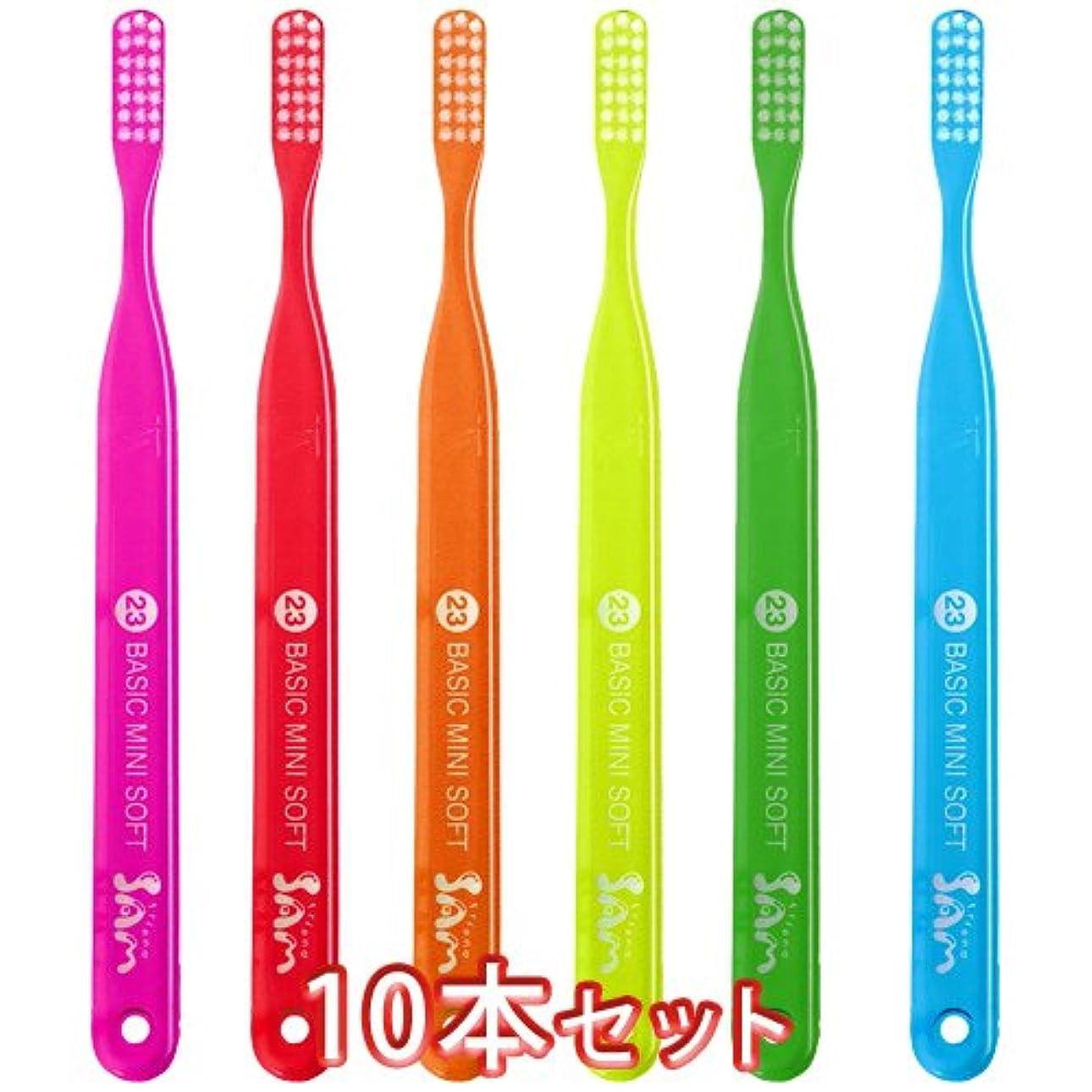 真面目な起点表示サムフレンド ベーシック 歯ブラシ 10本 (#23)