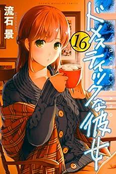 ドメスティックな彼女 第01-16巻 [Domestic na Kanojo vol 01-16]