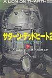 サターン・デッドヒート2―ヘキシーの星のライオン〈下〉 (ハヤカワ文庫SF)