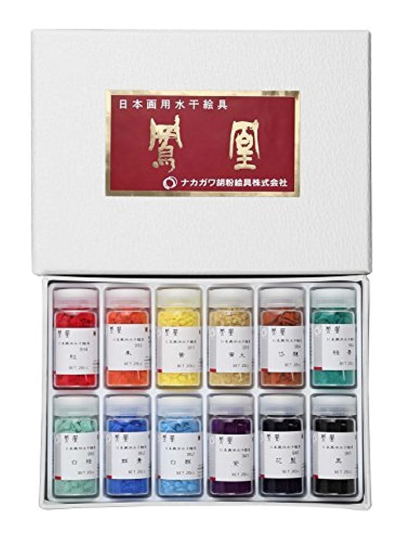 計器準備した小間ナカガワ胡粉 日本画用絵具 鳳凰 水干絵具 12色セット